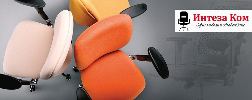 защо да купим офис стол от Интеза Ком